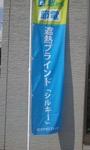 20110617.jpg